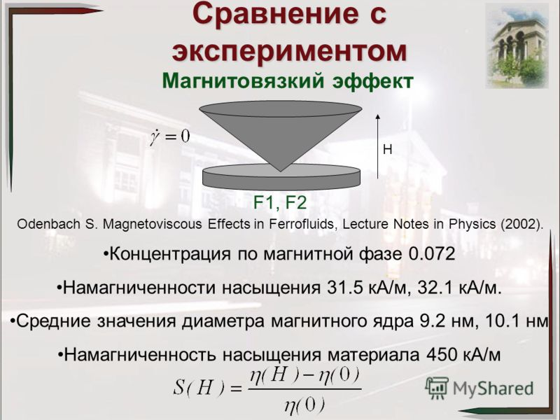 Сравнение с экспериментом H F1, F2 Концентрация по магнитной фазе 0.072 Намагниченности насыщения 31.5 кА/м, 32.1 кА/м. Средние значения диаметра магнитного ядра 9.2 нм, 10.1 нм Намагниченность насыщения материала 450 кА/м Магнитовязкий эффект Odenba