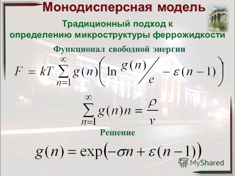 Монодисперсная модель Традиционный подход к определению микроструктуры феррожидкости Решение Функционал свободной энергии