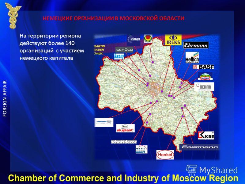 НЕМЕЦКИЕ ОРГАНИЗАЦИИ В МОСКОВСКОЙ ОБЛАСТИ На территории региона действуют более 140 организаций с участием немецкого капитала FOREIGN AFFAIR