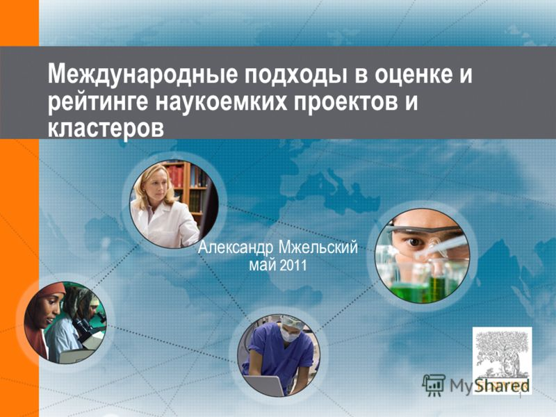 Международные подходы в оценке и рейтинге наукоемких проектов и кластеров Александр Мжельский май 2011 1