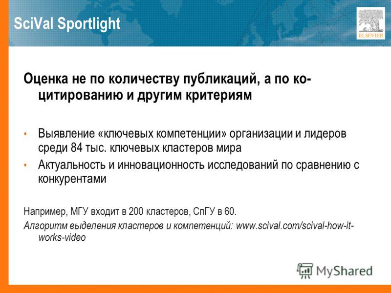 SciVal Sportlight Оценка не по количеству публикаций, а по ко- цитированию и другим критериям Выявление «ключевых компетенции» организации и лидеров среди 84 тыс. ключевых кластеров мира Актуальность и инновационность исследований по сравнению с конк