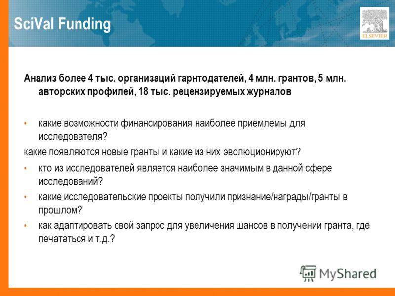 SciVal Funding Анализ более 4 тыс. организаций гарнтодателей, 4 млн. грантов, 5 млн. авторских профилей, 18 тыс. рецензируемых журналов какие возможности финансирования наиболее приемлемы для исследователя? какие появляются новые гранты и какие из ни