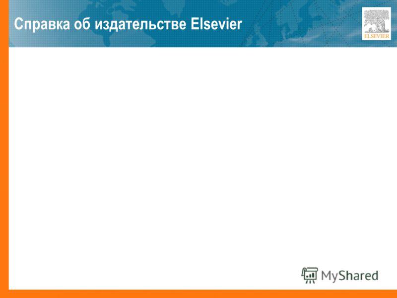 Справка об издательстве Elsevier