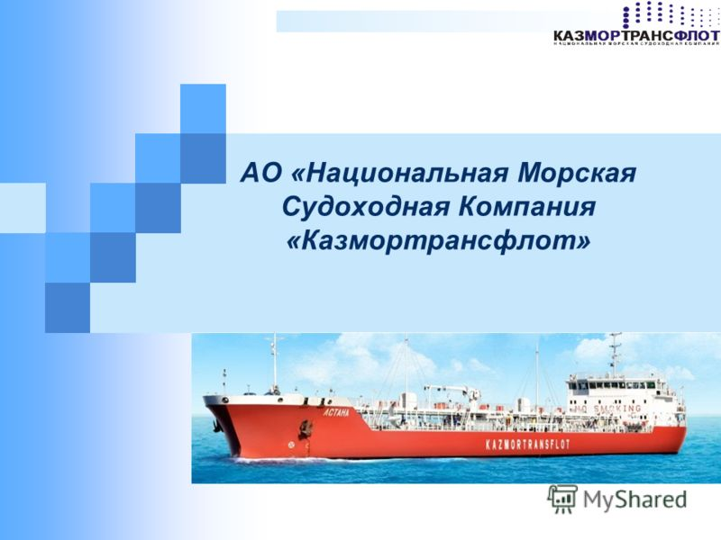 АО «Национальная Морская Судоходная Компания «Казмортрансфлот»