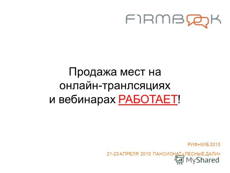 Продажа мест на онлайн-транлсяциях и вебинарах РАБОТАЕТ! РИФ+КИБ 2010 21-23 АПРЕЛЯ 2010 ПАНСИОНАТ «ЛЕСНЫЕ ДАЛИ»