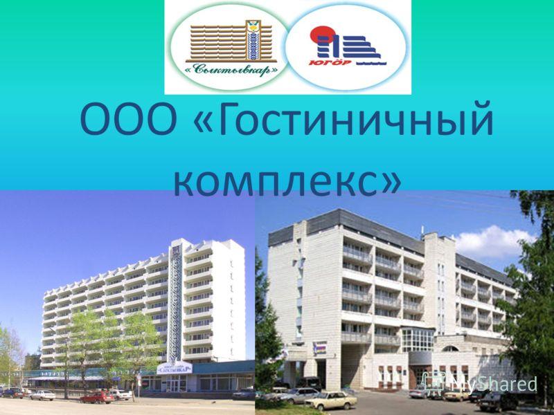 ООО «Гостиничный комплекс»