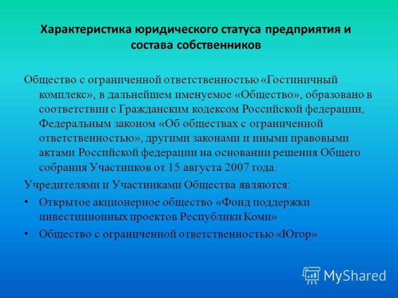 Общество с ограниченной ответственностью «Гостиничный комплекс», в дальнейшем именуемое «Общество», образовано в соответствии с Гражданским кодексом Российской федерации, Федеральным законом «Об обществах с ограниченной ответственностью», другими за