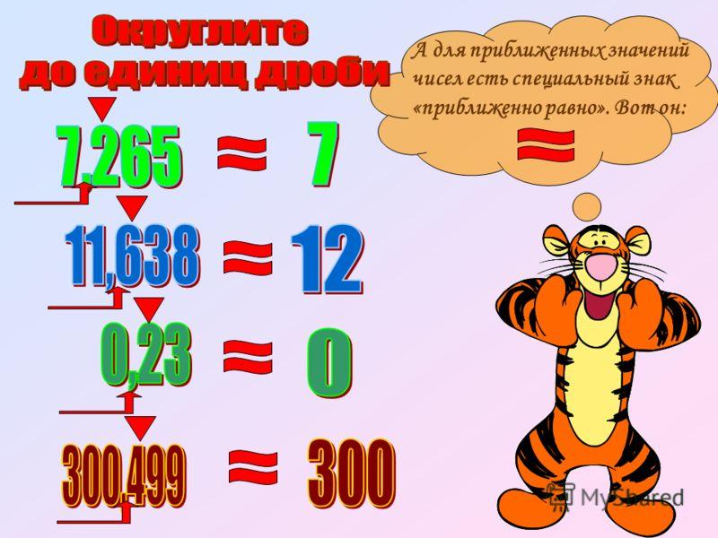А для приближенных значений чисел есть специальный знак «приближенно равно». Вот он: