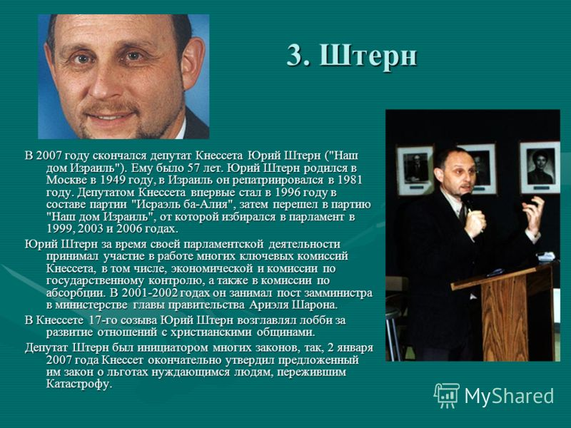 3. Штерн В 2007 году скончался депутат Кнессета Юрий Штерн (