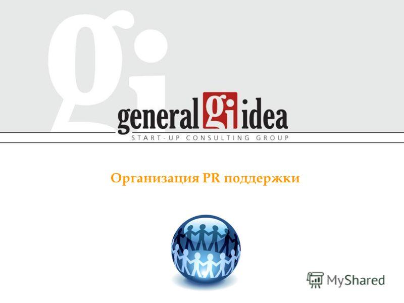 Организация PR поддержки