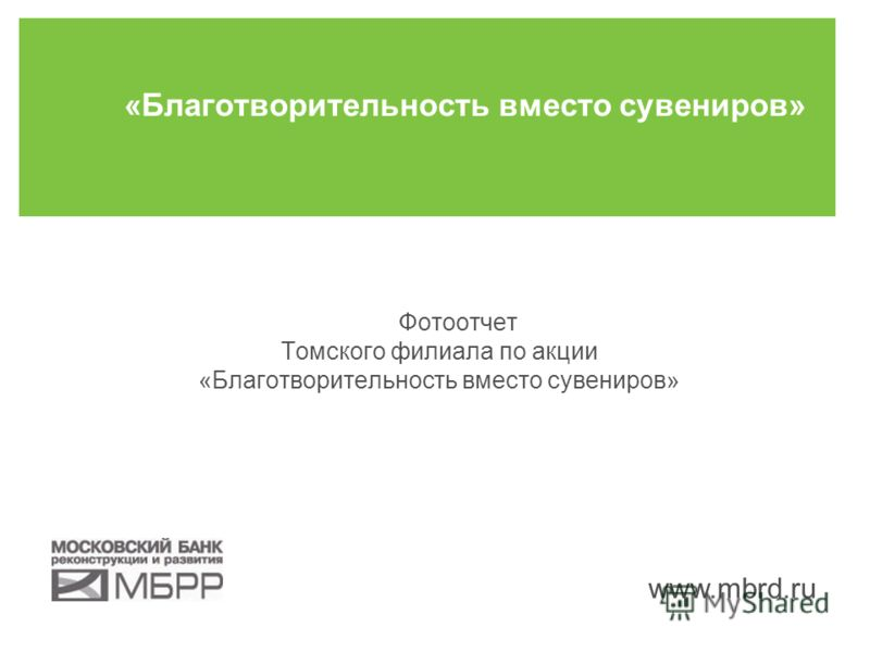 www.mbrd.ru «Благотворительность вместо сувениров» Фотоотчет Томского филиала по акции «Благотворительность вместо сувениров»