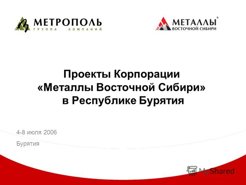 Проекты Корпорации «Металлы Восточной Сибири» в Республике Бурятия 4-8 июля 2006 Бурятия