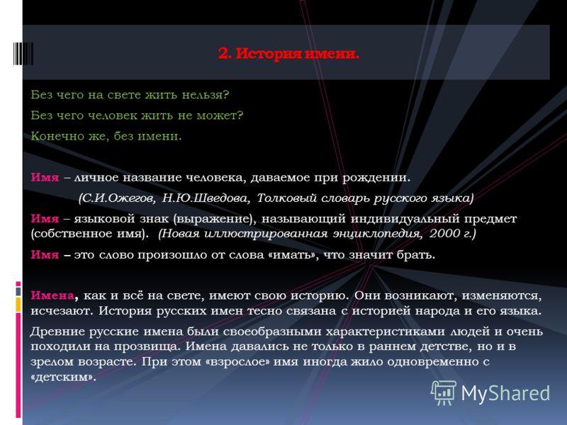Очень много различных наук существует в русском языке. Интересно, существует ли наука, которая занимается изучением имен собственных? Такой вопрос задавала я себе не раз. И из словаря я узнала, что такая наука существует и называется она « ономастика