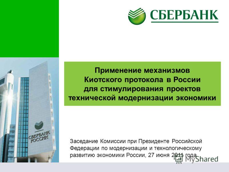 Применение механизмов Киотского протокола в России для стимулирования проектов технической модернизации экономики Заседание Комиссии при Президенте Российской Федерации по модернизации и технологическому развитию экономики России, 27 июня 2011 года
