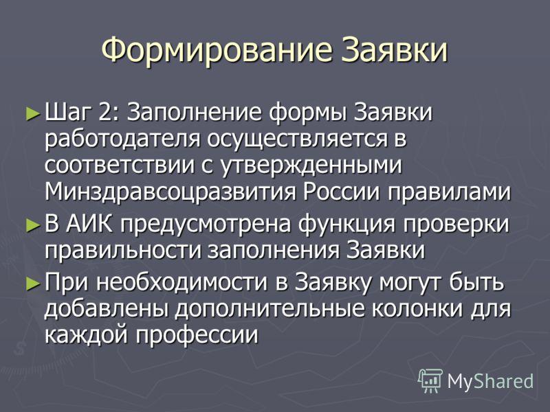 Формирование Заявки Шаг 2: Заполнение формы Заявки работодателя осуществляется в соответствии с утвержденными Минздравсоцразвития России правилами Шаг 2: Заполнение формы Заявки работодателя осуществляется в соответствии с утвержденными Минздравсоцра
