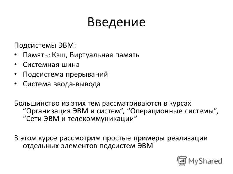Введение Подсистемы ЭВМ: