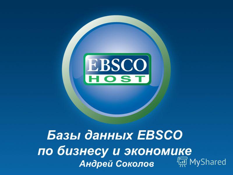 Базы данных EBSCO по бизнесу и экономике Андрей Соколов
