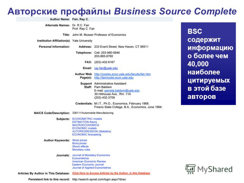 Авторские профайлы Business Source Complete BSC содержит информацию о более чем 40,000 наиболее цитируемых в этой базе авторов