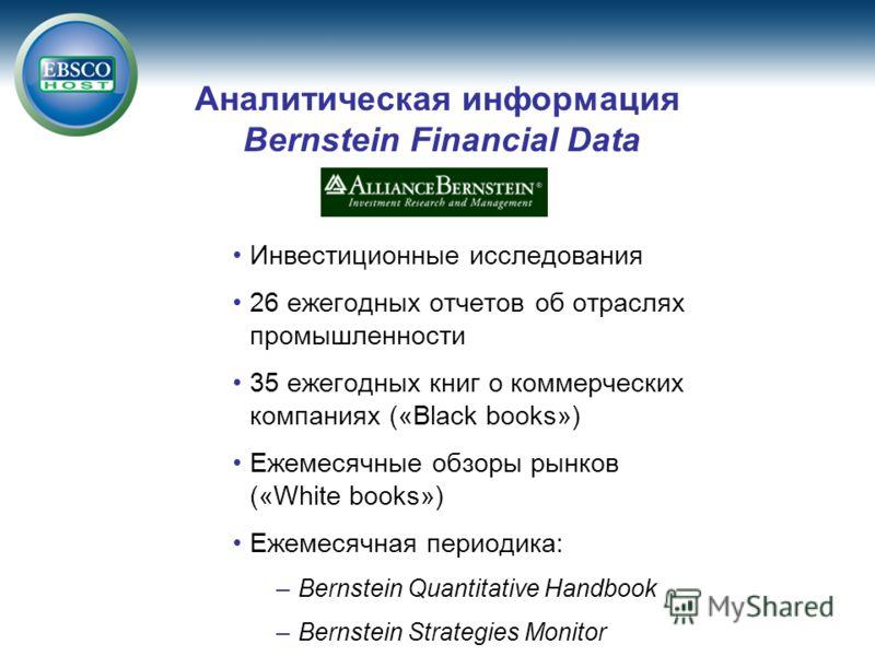 Аналитическая информация Bernstein Financial Data Инвестиционные исследования 26 ежегодных отчетов об отраслях промышленности 35 ежегодных книг о коммерческих компаниях («Black books») Ежемесячные обзоры рынков («White books») Ежемесячная периодика: