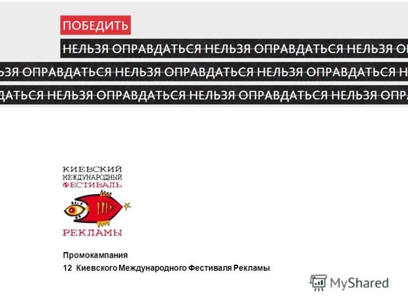 Промокампания 12 Киевского Международного Фестиваля Рекламы