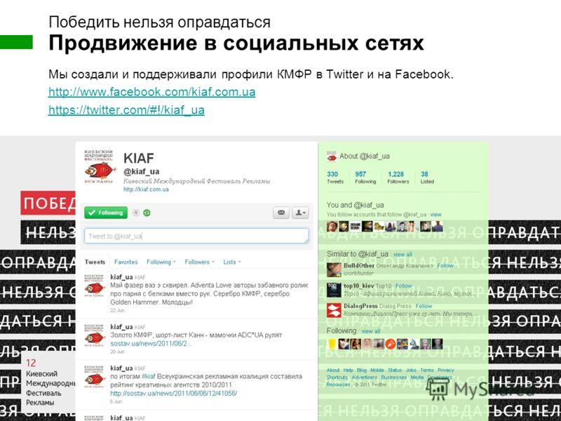 Мы создали и поддерживали профили КМФР в Twitter и на Facebook. http://www.facebook.com/kiaf.com.ua https://twitter.com/#!/kiaf_ua Продвижение в социальных сетях Победить нельзя оправдаться © ISD Group10