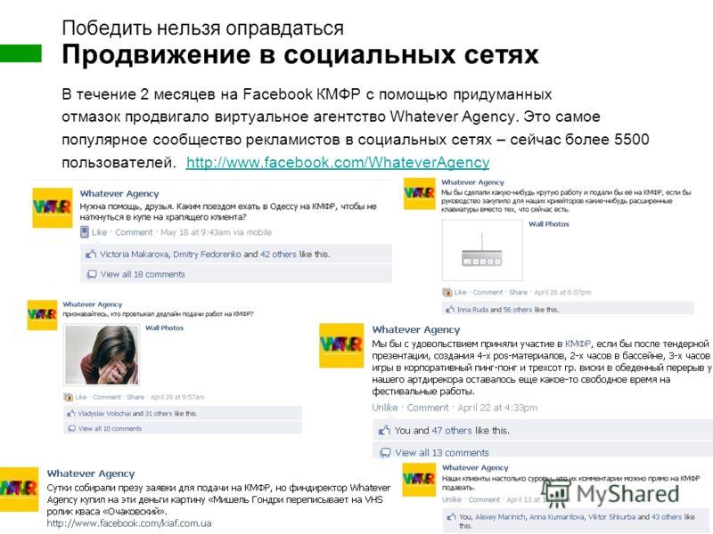 В течение 2 месяцев на Facebook КМФР с помощью придуманных отмазок продвигало виртуальное агентство Whatever Agency. Это самое популярное сообщество рекламистов в социальных сетях – сейчас более 5500 пользователей. http://www.facebook.com/WhateverAge
