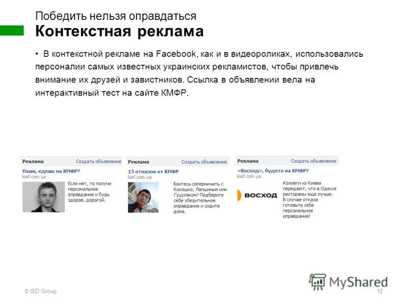 В контекстной рекламе на Facebook, как и в видеороликах, использовались персоналии самых известных украинских рекламистов, чтобы привлечь внимание их друзей и завистников. Ссылка в объявлении вела на интерактивный тест на сайте КМФР. Контекстная рекл