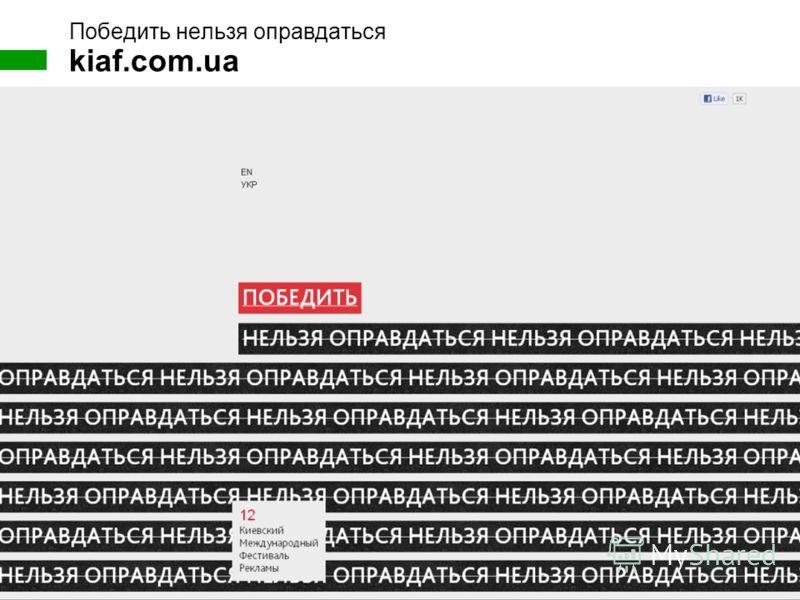 kiaf.com.ua Победить нельзя оправдаться