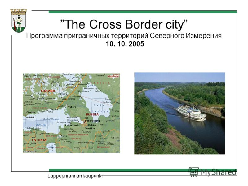Lappeenrannan kaupunki The Cross Border city Программа приграничных территорий Северного Измерения 10. 10. 2005