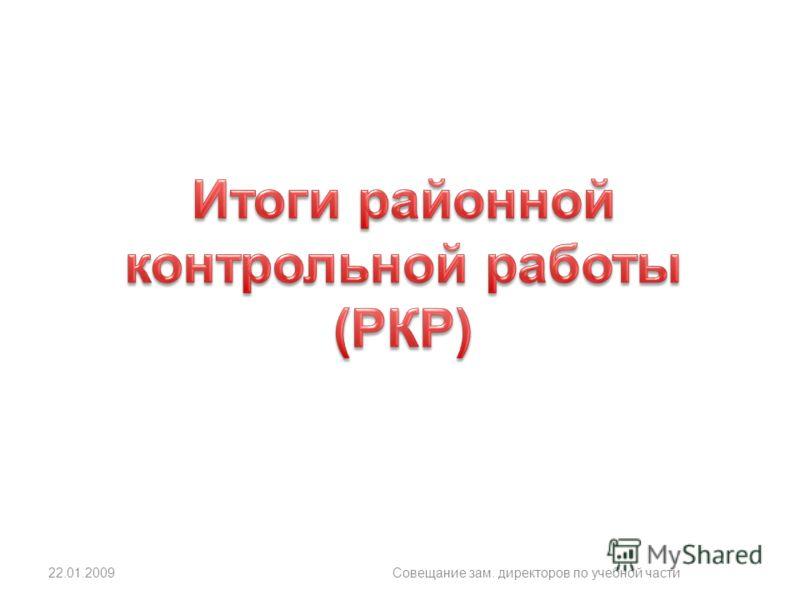 22.01.2009Совещание зам. директоров по учебной части