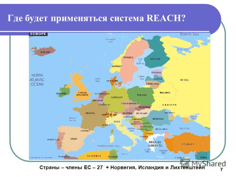 7 Где будет применяться система REACH? Страны – члены ЕС – 27 + Норвегия, Исландия и Лихтенштейн