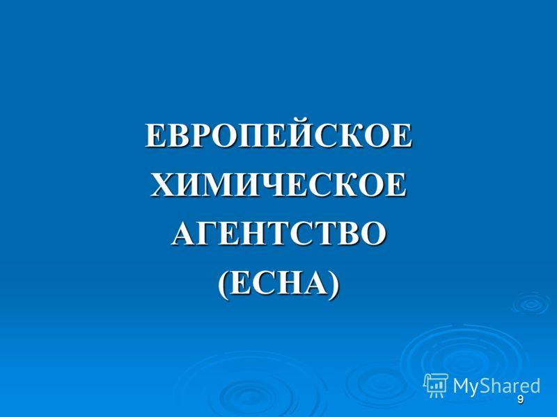 9 ЕВРОПЕЙСКОЕХИМИЧЕСКОЕАГЕНТСТВО (ECHA)