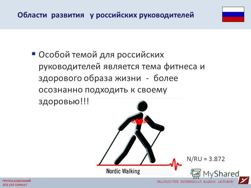 Области развития у российских руководителей РЕАЛИЗУЙТЕ ПОТЕНЦИАЛ ВАШИХ АКТИВОВ! ГРУППА КОМПАНИЙ ATG-CNT CONSULT Особой темой для российских руководителей является тема фитнеса и здорового образа жизни - более осознанно подходить к своему здоровью!!!