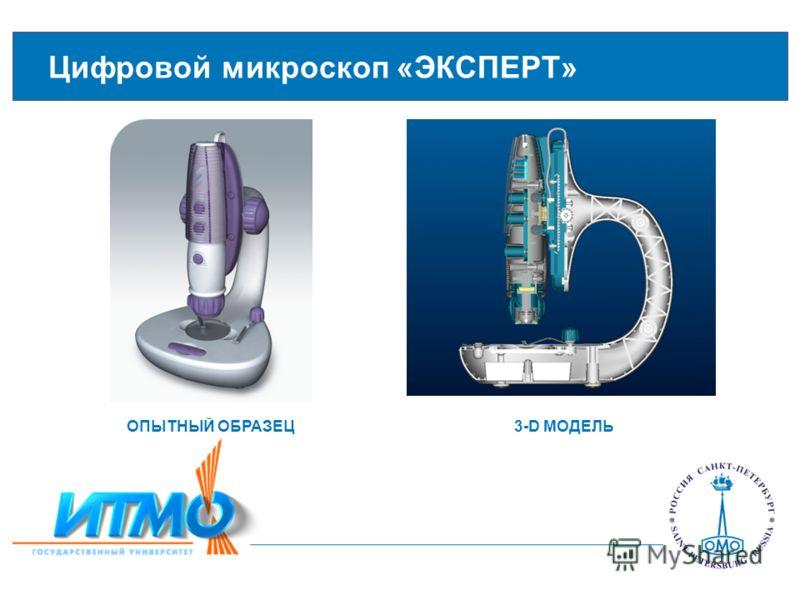 Цифровой микроскоп «ЭКСПЕРТ» ОПЫТНЫЙ ОБРАЗЕЦ3-D МОДЕЛЬ