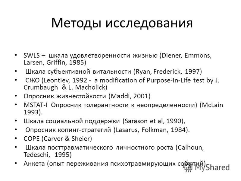 Методы исследования SWLS – шкала удовлетворенности жизнью (Diener, Emmons, Larsen, Griffin, 1985) Шкала субъективной витальности (Ryan, Frederick, 1997) СЖО (Leontiev, 1992 - a modification of Purpose-in-Life test by J. Crumbaugh & L. Macholick) Опро