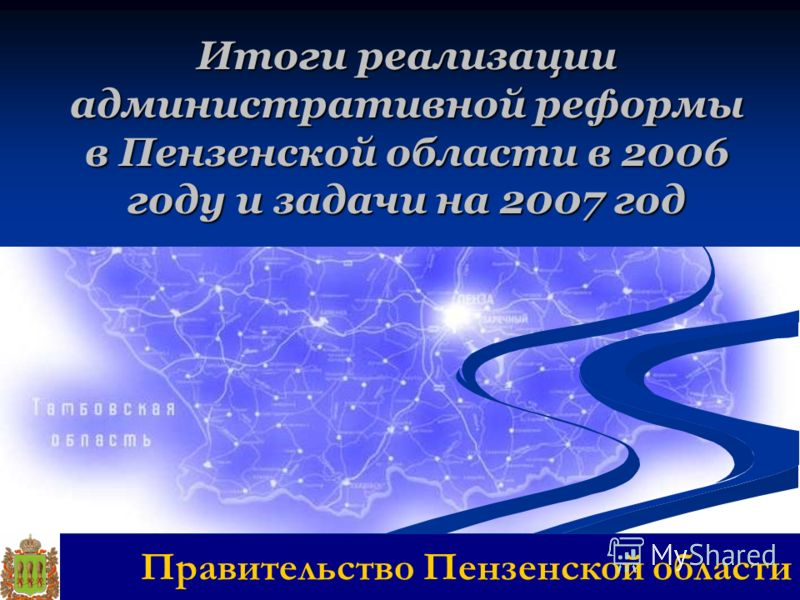 Итоги реализации административной реформы в Пензенской области в 2006 году и задачи на 2007 год Правительство Пензенской области
