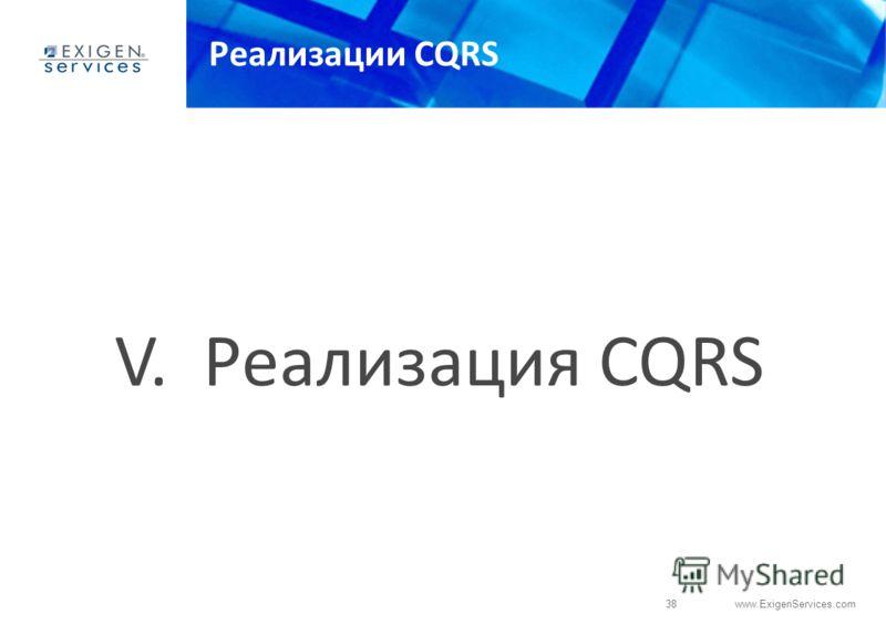 38 www.ExigenServices.com Реализации CQRS V. Реализация CQRS