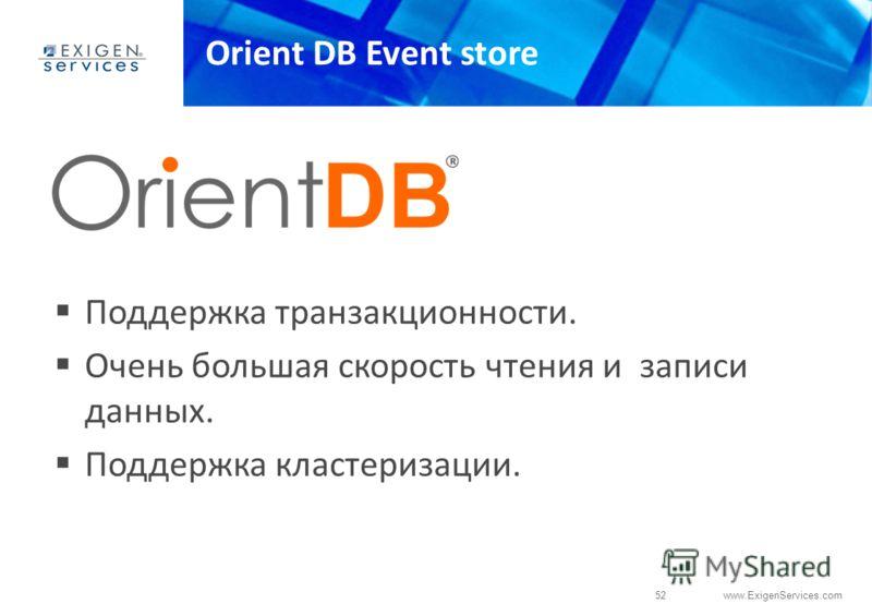 52 www.ExigenServices.com Orient DB Event store Поддержка транзакционности. Очень большая скорость чтения и записи данных. Поддержка кластеризации.