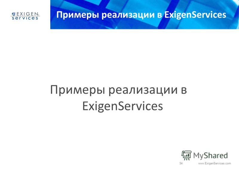 54 www.ExigenServices.com Примеры реализации в ExigenServices