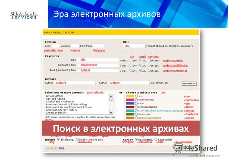 7 www.ExigenServices.com Эра электронных архивов