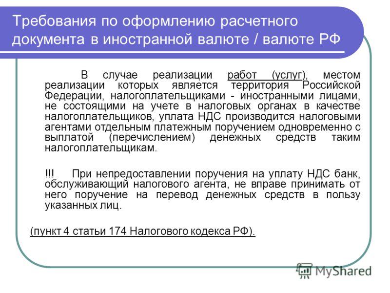 Требования по оформлению расчетного документа в иностранной валюте / валюте РФ В случае реализации работ (услуг), местом реализации которых является территория Российской Федерации, налогоплательщиками - иностранными лицами, не состоящими на учете в