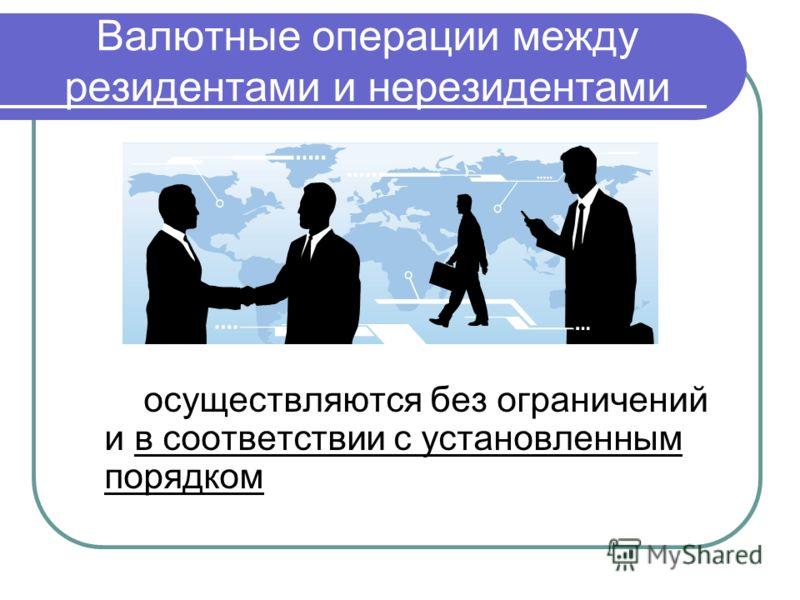 Валютные операции между резидентами и нерезидентами осуществляются без ограничений и в соответствии с установленным порядком