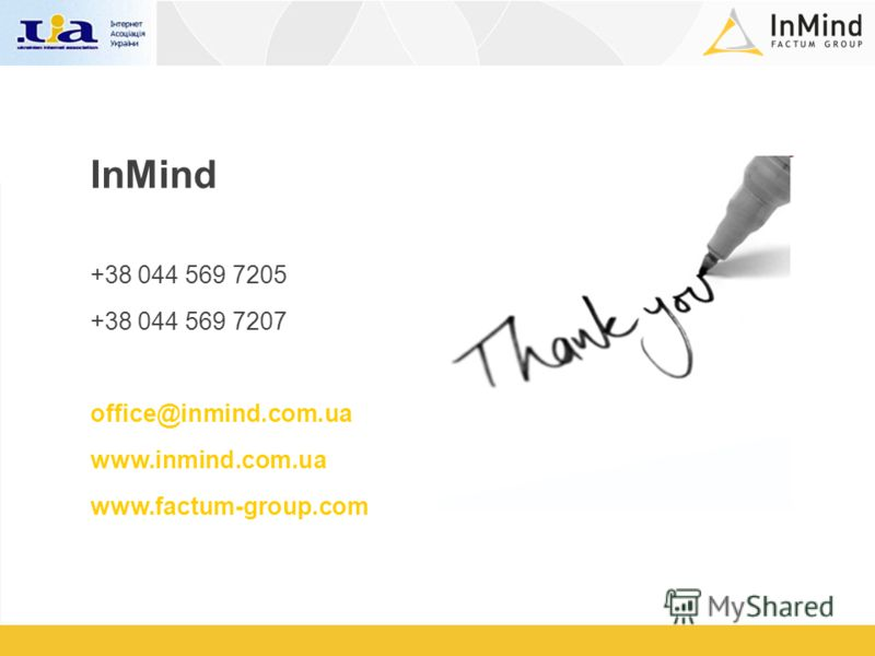 InMind +38 044 569 7205 +38 044 569 7207 office@inmind.com.ua www.inmind.com.ua www.factum-group.com