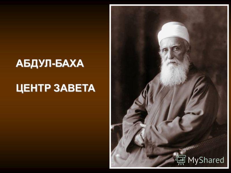 АБДУЛ-БАХА ЦЕНТР ЗАВЕТА