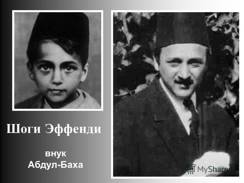 Шоги Эффенди внук Абдул-Баха
