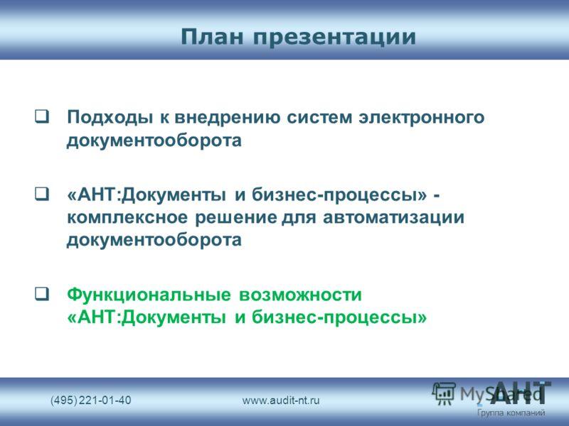 (495) 221-01-40www.audit-nt.ru План презентации Подходы к внедрению систем электронного документооборота «АНТ:Документы и бизнес-процессы» - комплексное решение для автоматизации документооборота Функциональные возможности «АНТ:Документы и бизнес-про