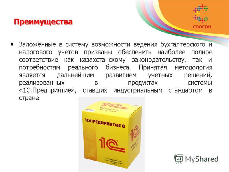 Преимущества Заложенные в систему возможности ведения бухгалтерского и налогового учетов призваны обеспечить наиболее полное соответствие как казахстанскому законодательству, так и потребностям реального бизнеса. Принятая методология является дальней