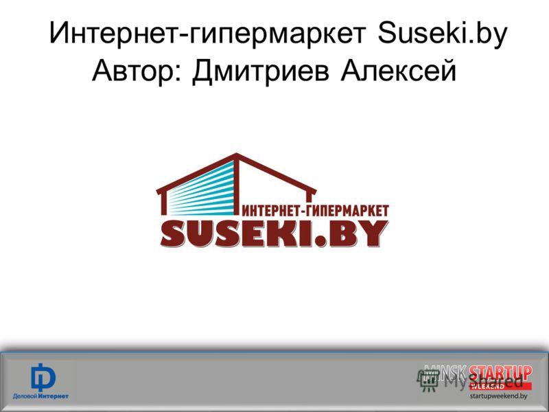 Интернет-гипермаркет Suseki.by Автор: Дмитриев Алексей