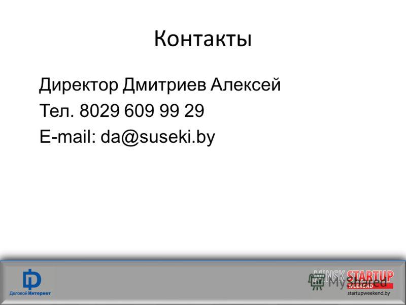 Контакты Директор Дмитриев Алексей Тел. 8029 609 99 29 E-mail: da@suseki.by