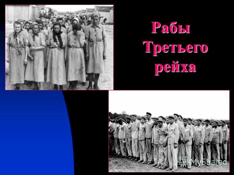 Рабы Третьего рейха
